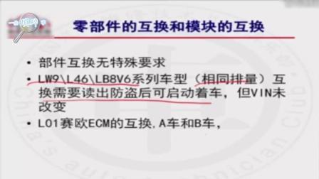 汽车维修视频教程之上海通用汽车故障案例分析!