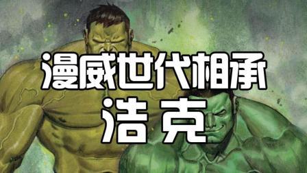 漫威世代相承: 浩克 来看两个绿巨人打架谁更强?