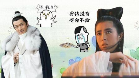 一风之音 2017:聂小倩年底欠账成老赖 梅长苏要账有绝招 259