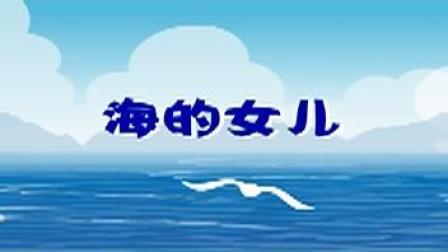 幼儿童话故事视频大全 幼儿优秀童话故事之海的女儿
