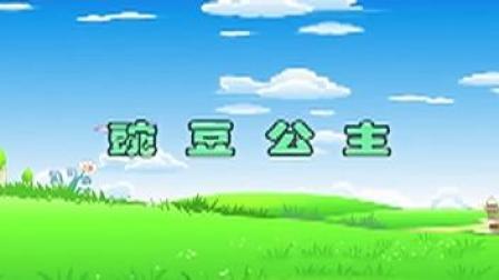 幼儿童话故事视频大全 幼儿优秀童话故事之豌豆公主