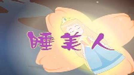 幼儿童话故事视频大全 幼儿优秀童话故事之睡美人