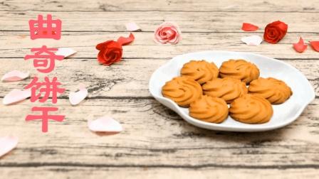 3分钟学会做香酥曲奇饼干, 入口即化, 休闲居家必备小零食!
