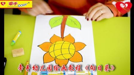 牵手幼儿园绘画教程《向日葵》