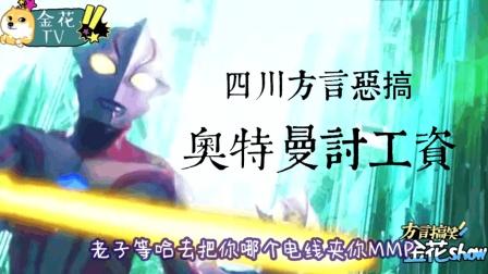 天不怕地不怕, 就怕奥特曼开公司不发工资讲四川话, 笑喷血!