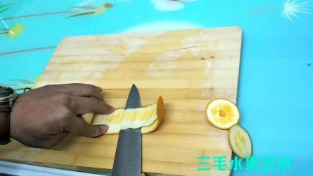 橙子的第3种切法, 简单易学, 切出高颜值水果拼盘