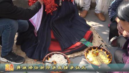 彝人视角实拍这就是彝族人的接亲仪式新郎家必须准备那些食材来迎接