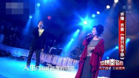 齐秦齐豫姐弟同台合唱《我只在乎你》超好听,谢娜何炅等明星在跟唱