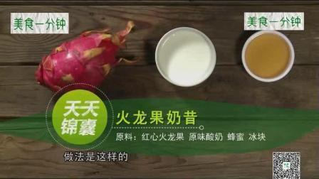 美食一分钟: 火龙果奶昔的制作方法 你知道奶昔减肥有效果吗?