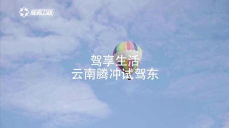 旅游卫视《车时尚》20171217 124期  东南汽车DX3云南腾冲试驾会