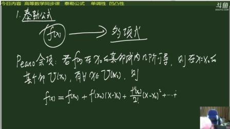 2017年秋高等数学同步课第十九次课第一讲, 泰勒公式