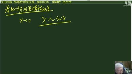 2017年秋高等数学同步课第十九次课第二讲, 泰勒公式在极限计算中的应用