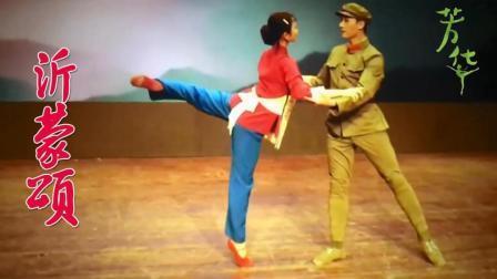 电影《芳华》中最美的一段舞蹈《沂蒙颂》