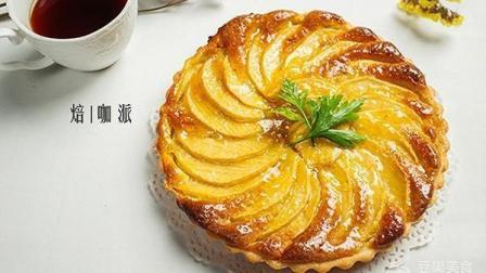 《苹果派》的最简单做法, 吃一次忘不了, 甜甜脆脆的, 你吃过没? #