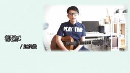 【小鱼吉他屋】都选C 缝纫机乐队 吉他弹唱教学