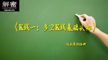 K线篇(一)---多空K线的基础认知