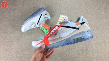 【TY潮鞋够】OFF WHITE NIKE Air Max 90联名跑鞋开箱评测