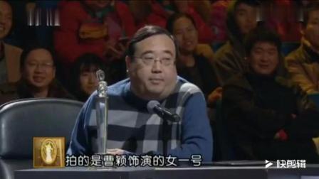 大衣哥演练节目中调戏曹颖被暴打, 原因你想不到