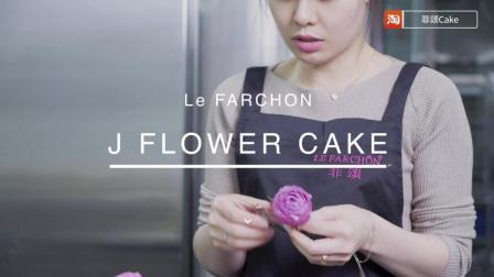 J FLOWER CAKE 鲜花蛋糕