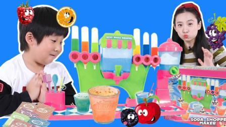 美莉玩具酷 制作15杯超好喝的果味汽水 迷你苏打水店 制作15杯超好喝的果味汽水