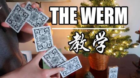 【飞韬的花切教学】THE WERM五段式切牌!