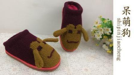 【手工织品】呆萌狗下集毛线鞋编织视频教程拖鞋编织毛线鞋毛线的编织过程