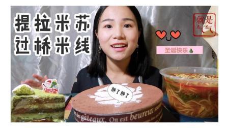160 提拉米苏和过桥米线~还有一个抹茶小蛋糕~~~ 中国吃播~
