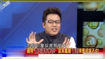 台湾综艺大谈费玉清的段子, 全场哄笑, 男主持玩手机聊天
