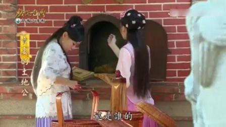 闽南语剧场《戏说台湾之卖妻的土地公》精彩片段1-1