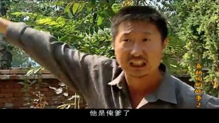 喜耕田的故事: 农民儿子买了车, 结果知道后的行为让人笑惨了!