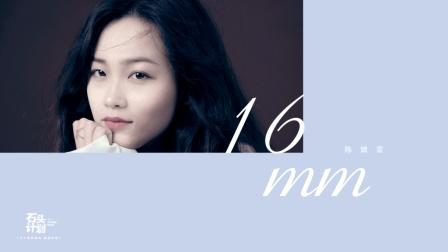 陈婧霏: 年轻外表下的老灵魂