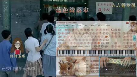 蓝色降落伞-EOP键盘钢琴免费五线谱双手简谱下载