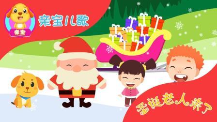 亲宝儿歌: 圣诞老人来了
