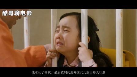 一部让世界影迷流泪的韩国电影, 傻父亲蒙冤入狱判, 结局感人