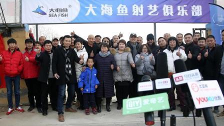 大海鱼射艺俱乐部在首都北京揭牌成立