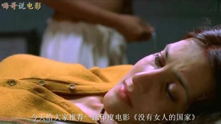 四分钟看完印度电影《没有女人的国家》五兄弟和父亲共用同一个妻子