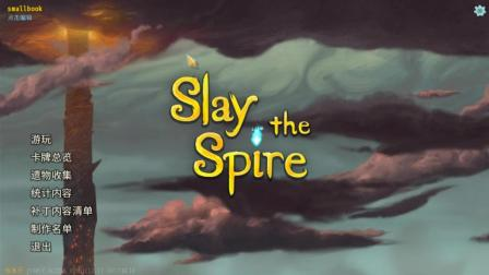 【左小书】《slay the spire》实况: 这30分钟都是伏笔