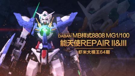【虾米大模王】大班R2.R3型能天使替换外甲样式展示介绍! ! ! ~