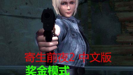 寄生前夜2中文版 奖金模式 第五期 再回小镇