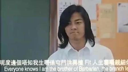 陈浩南给一群小混混上课, 被发现真实身份后尿裤子了!