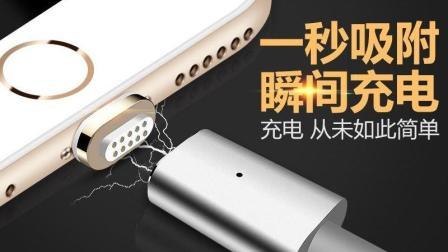 万能充电线磁力链接, 充电从未如此简单: 世界科技