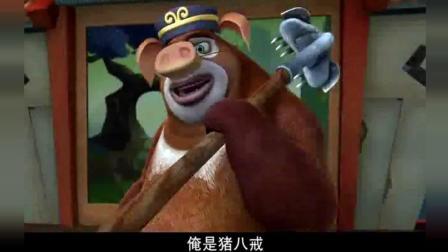 熊出没: 熊二饰演的孙悟空入戏太深, 给了熊女侠当头一棒