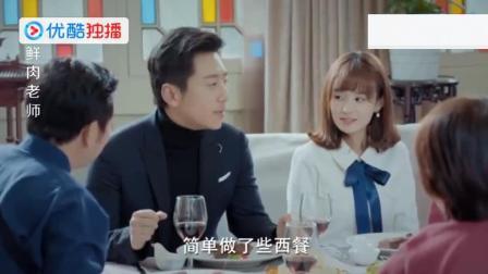 万万没想到: 我叫王大锤, 做这么一桌的西餐, 岳父应该会把他女儿嫁我吧