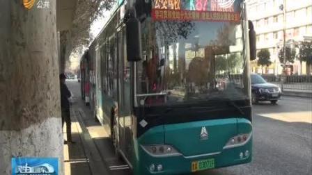 """新能源公交车 助力""""济南蓝"""""""
