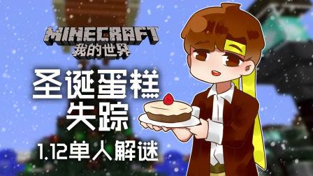 ★我的世界★Minecraft《籽岷的1.12单人解谜 圣诞蛋糕失踪》