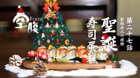 空腹 圣诞特辑 梦幻的圣诞寿司蛋糕
