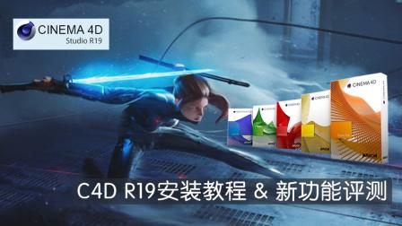 C4D R19安装教程&新功能评测