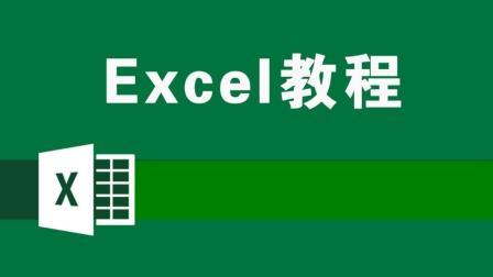 Excel数据透视表视频教程 excel表格的基本操作技巧教程 excel基本操作技巧大全视频