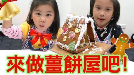 一起动手作姜饼屋 圣诞节必玩的食玩 可爱小房子耶诞快乐我们在华泰名品城的耶诞市集