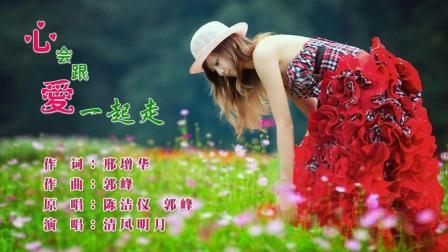 《心会跟爱一起走》说好不分手 春风都化成秋雨 爱就爱到底 清风明月翻唱